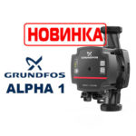 Alpha1 (1)